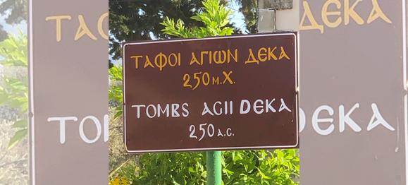 Journeys of Paul Tour—Agioi Deka